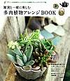 多肉植物アレンジBOOK